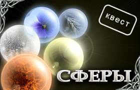 www.darkswords.ru_img_actions_5sph.jpg