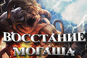 www.darkswords.ru_img_actions_mogash_r.jpg