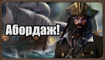 www.darkswords.ru_img2_actions_boardship3.jpg