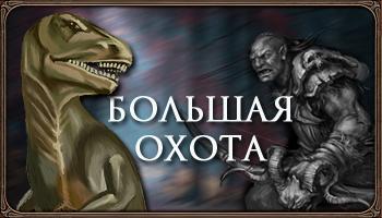 www.darkswords.ru_img2_actions_hunter3.jpg