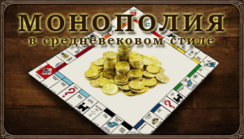 www.darkswords.ru_img2_actions_monopoly3.jpg