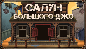 www.darkswords.ru_img2_actions_saloon3.jpg